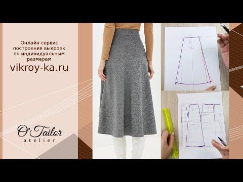 Как построить юбку шестиклинку или годе. Два способа построения.