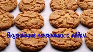 Вкуснейшие печенюшки с мёдом
