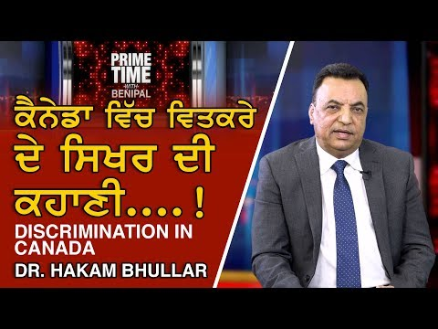 Prime Time with Benipal_Dr. Hakam Bhullar - Discrimination in Canada