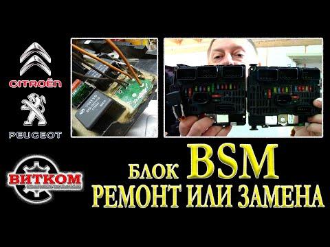 Не заводится Пежо. Блок BSM замена или ремонт. Взаимозаменяемость блоков BSM. Что такое PSF и BSM.