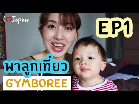 ครอบครัวหลายภาษา Ep1: พาลูกไปจิมโบรี Gymboree - วันที่ 15 Apr 2019