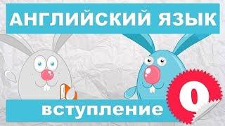 Английский язык для детей и начинающих (Вступление)