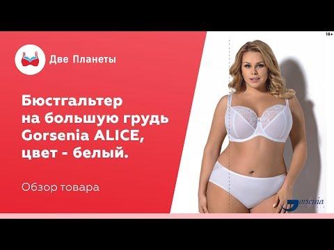 Белый бюстгальтер Gorsenia, купить в Москве и СПб