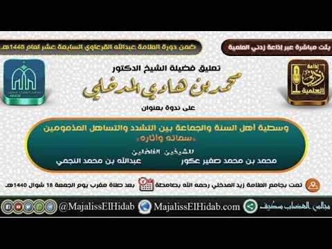 تعليق الشيخ د. محمد بن هادي المدخلي على ندوة الشيخين محمد عكور وعبدالله ...