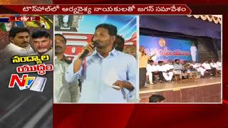 YS Jagan Questions AP CM Chandrababu at Roadshow in Nandyal || #NandyalByElection || NTV