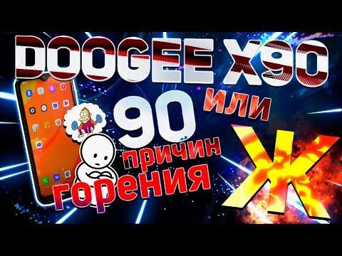 90 причин горения моей Ж [Doogee X90]