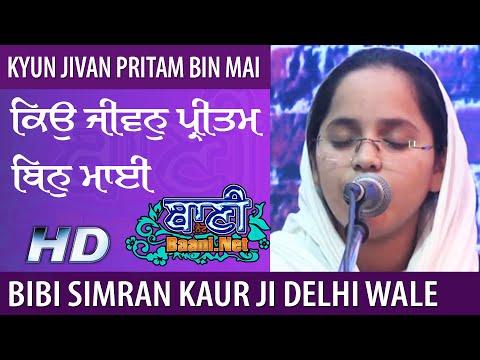 Kyun-Jivan-Pritam-Bin-Mai-Gurbani-Kirtan-By-Bibi-Simran-Kaur-Ji-Delhi-Wale-23dec2019-Delhi