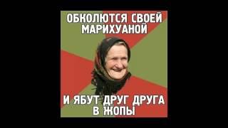 Пранк с Валентиной Петровной - Голая старуха и бандиты с голыми хуями