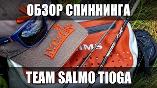 Обзор спиннинга Team Salmo TIOGA TSTI5-702F - классный спиннинг для микроджига!