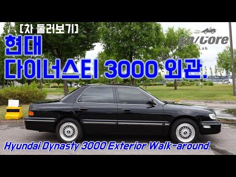 [차 둘러보기] 현대 다이너스티, 외관(Hyundai Dynasty Walk-around, Exterior)