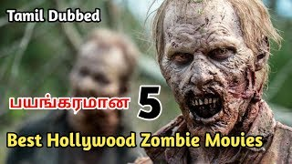 Top 5 Best Zombie Movies in Tamil Dubbed || Hollywood Best Zombie Movies Review || Movies Machi
