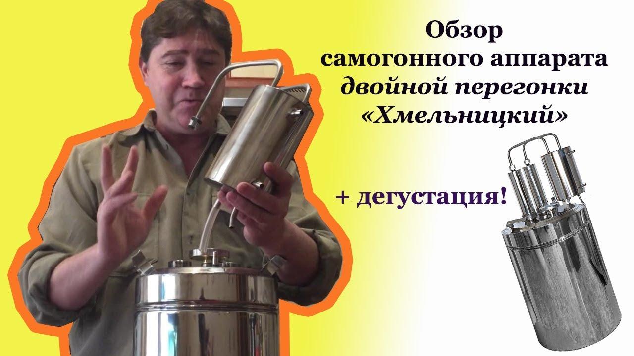 Самогонный аппарат хмельницкий самогонный аппарат стиллмен компакт в москве купить