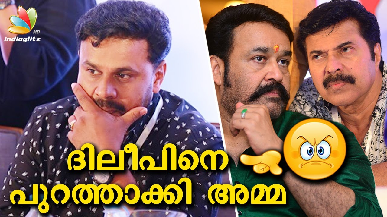 അമ്മയ്യിൽ നിന്നും ദിലീപിനെ പുറത്താക്കി |Dileep Expelled from Amma | Latest Malayalam News