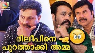 അമ്മയ്യിൽ നിന്നും ദിലീപിനെ പുറത്താക്കി  Dileep Expelled from Amma   Latest Malayalam News