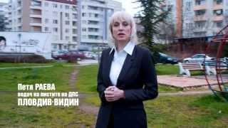 Предизборен клип на Петя Раева