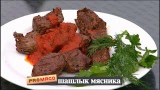Про мясо - Выпуск 2