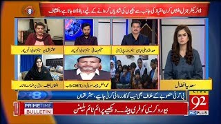 Exclusive talk with Darul Aman Supt. Afshan Latif and CMIT minister Ajmal Cheema