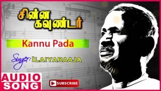 Chinna Gounder Tamil Movie | Kannu Pada Song | Vijayakanth | Sukanya | Ilayaraja | Music Master