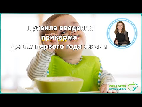 Рецепт 5. Правила введения прикорма детям первого года жизни без регистрации