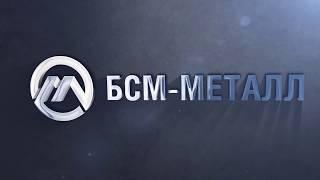 видео Металлопрокат - Новокузнецк. Продажа металлопроката в Новокузнецке со склада.