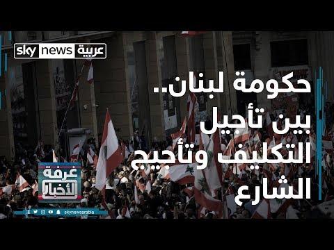 حكومة لبنان.. بين تأجيل التكليف وتأجيج الشارع  - نشر قبل 11 ساعة