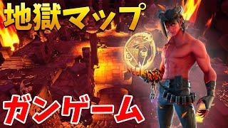 【フォートナイト】地獄の新マップで世界一カオスすぎるガンゲーム勝てるか!?