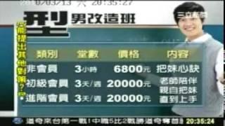 2010年3月13日 戀愛顧問工作室上三立新聞SET