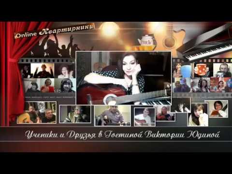 145-й Онлайн Квартирник Учимся объявлять песни интересно