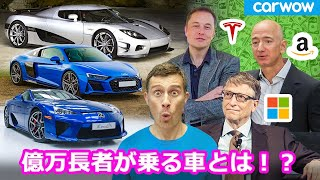 """【億万長者の乗る車とは!?】""""ビル ゲイツ"""