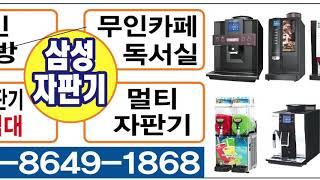 전북.전주.멀티자판기