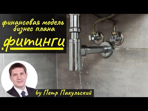 Бизнес план фитинги (производство)