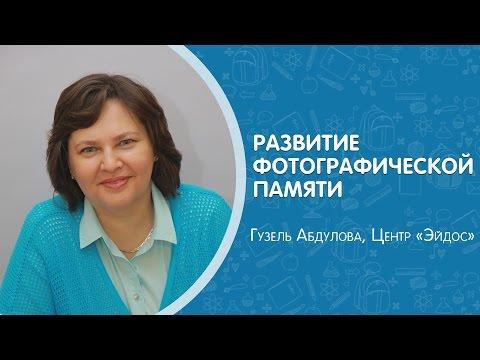 Центр развития ментальных навыков в Перми Знай Ка!