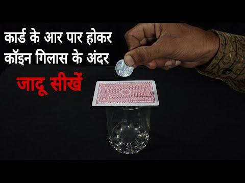 जादू से कॉइन जाएगा गिलास में/coin magic trick revealed