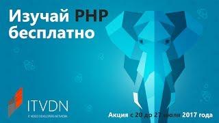 Акция «Изучай PHP бесплатно!»