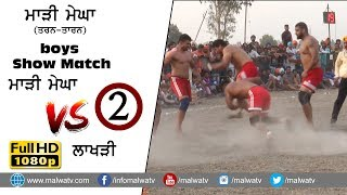 ਮਾੜੀ ਮੇਘਾ MADI MEGHA (Tarn Taran) BOYS SHOW MATCH ● MADI MEGHA vs LAKHDI ● Part 2nd