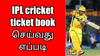 How To IPL Cricket ticket book in tamil | tech tamil 4