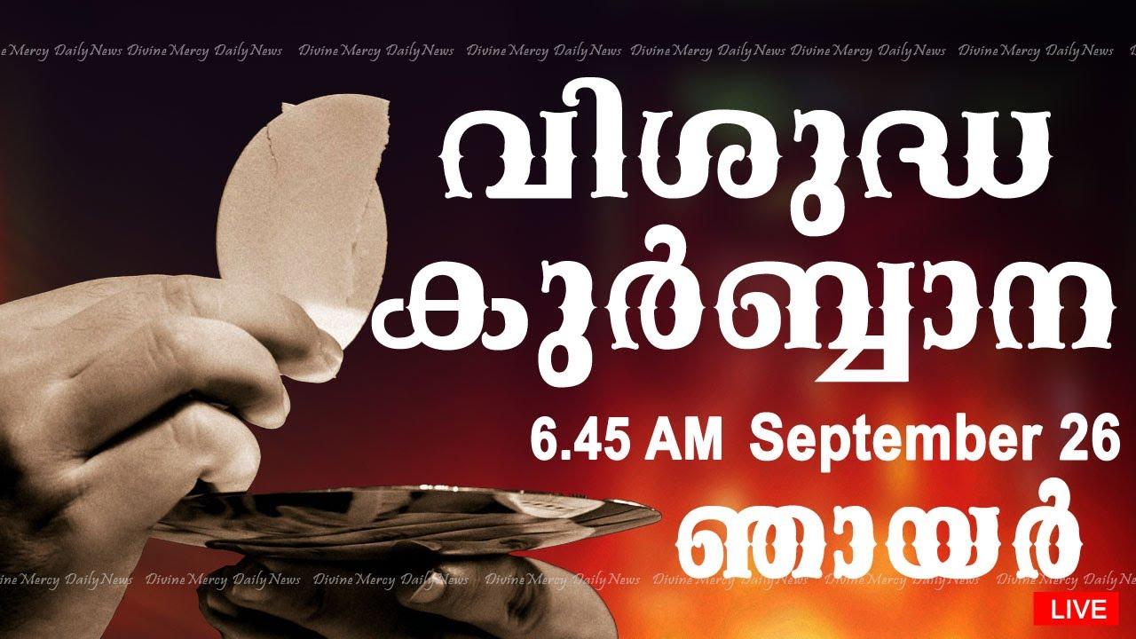 Download Holy Mass I Malayalam Mass I September 26 I Sunday I Qurbana I 6.45 AM