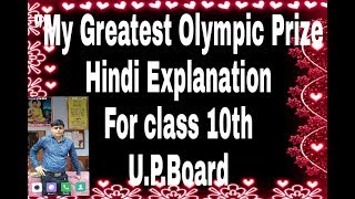 My Greatest Olympic Prize (Hindi Explanation) for class 10th up board