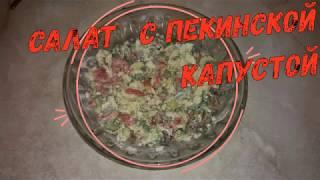 Салат с пекинской капустой и сухариками Ну, очень вкусный