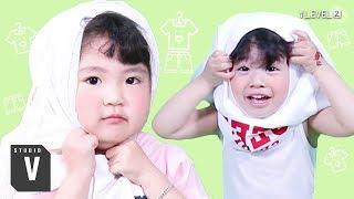 아기들이 혼자서 옷입기에 도전해 본다면? : GRWM [아이레벨2]