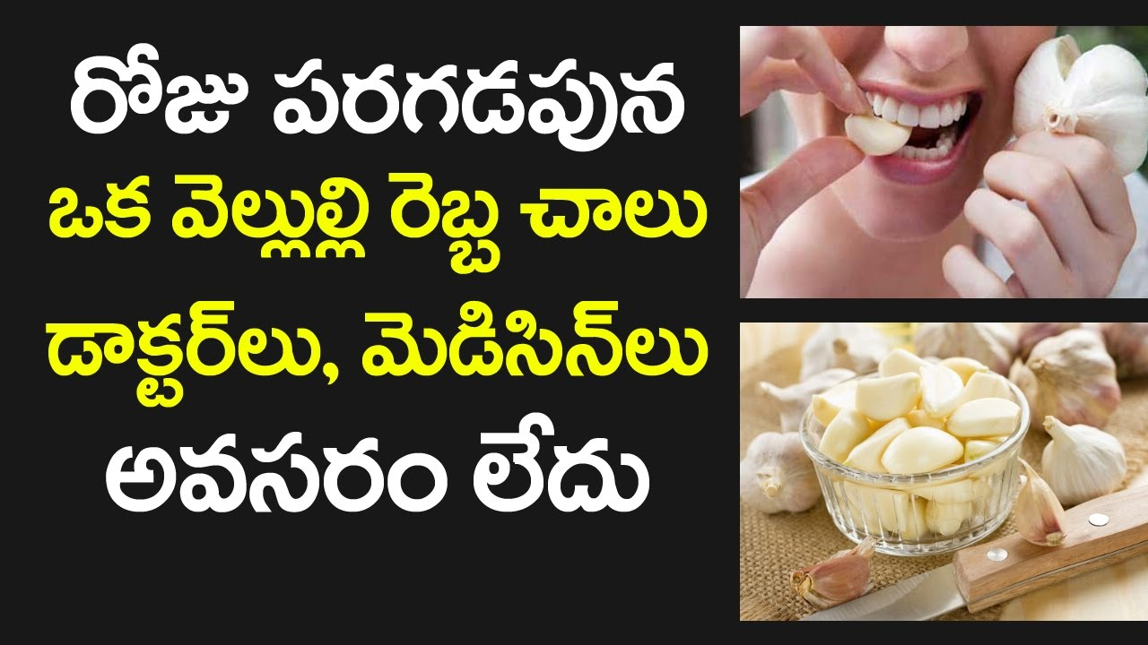 Surprising garlic benefits garlic uses advantages health tips in telugu vtube telugu - Surprising uses for garlic ...