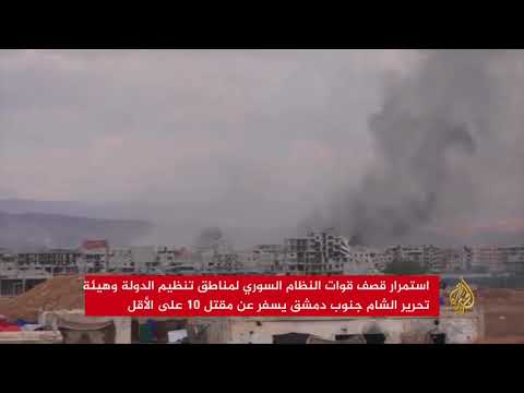 قوات النظام تهاجم مواقع تنظيم الدولة جنوب دمشق  - نشر قبل 2 ساعة