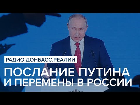 Послание Путина и перемены в России | Радио Донбасс Реалии