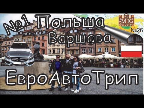 НА МАШИНЕ В ЕВРОПУ | ЧАСТЬ №1 | БЕЛАРУСЬ, ПОЛЬША (ВАРШАВА)  - ВЫПУСК №26