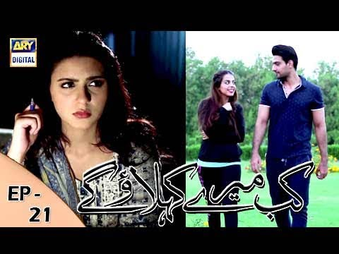 Kab Mere Kehlaoge - Episode 21 - 30th January 2018 - ARY Digital Drama