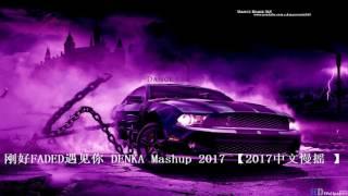 DANCE REMIX 365 - 刚好FADED遇见你 DENKA Mashup 2017 【2017中文慢摇 】 thumbnail