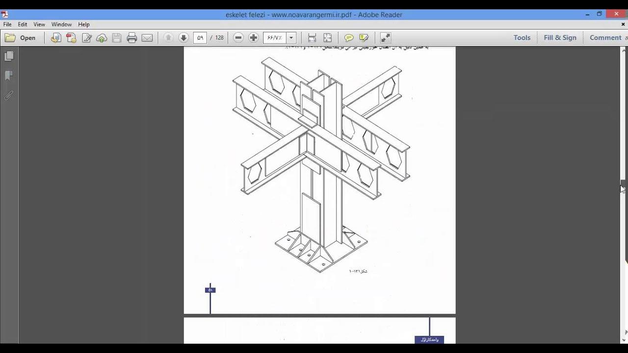 فیلم نقشه کشی اسکلت فلزی     - YouTubeفیلم نقشه کشی اسکلت فلزی
