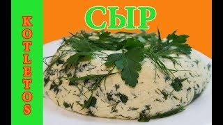Домашний сыр с зеленью и чесноком) Из серии