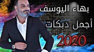 بهاء اليوسف أجمل دبكات عرب اعدام/2020