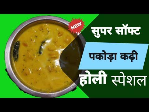 सुपर सॉफ्ट पकोड़ा कढ़ी कैसे बनायें ? Kadhi Pakora Recipe Ravi Creation